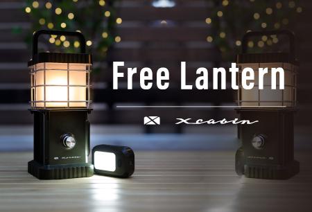 Free Lantern